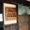 横浜海岸通り「花菱(はなびし)」の魚料理は絶品