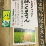 【株主優待】日本コンセプトから熊本産特別栽培米「森のくまさん」