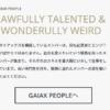【ブロックチェーン関連銘柄】ガイアックス(3775)を新規購入
