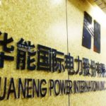 【中国高配当株】中国最大級電力会社、華能国際電力(フアネンパワー)から配当金です。