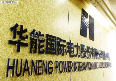 中国高配当株】中国最大級電力会社、華能国際電力(フアネンパワー)から ...