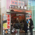 JAL・ANAの株主優待は新橋のチケットショップで売価比較して売るべし!!