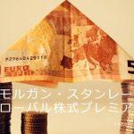 モルガン・スタンレーグローバル・プレミアム株式の評価