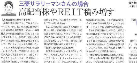 三菱サラリーマン、日経ヴェリタス