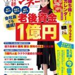 日経マネーに三菱サラリーマン登場します(2020年1月号)