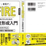 拙著「本気でFIREをめざす人のための資産形成入門」に込めたこと