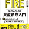【本気でFIRE】初版増数に続き、重版が決まりました。ありがとうございます。