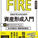 【FIRE本】4刷が決まりました、ありがとうございます。