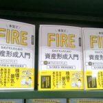 【本気でFIRE】3刷が決まりました。ありがとうございますm(_ _)m