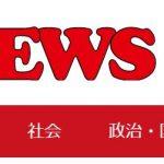 週刊プレイボーイに拙著関連記事が掲載されました。