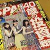 週刊SPA!に穂高 唯希、登場します。