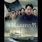「海賊と呼ばれた男」は日本人が忘れつつあるものを思い出させてくれる