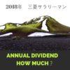 【配当 月10万】2018年の年間配当収入は120万円を超える見込み(税引後)